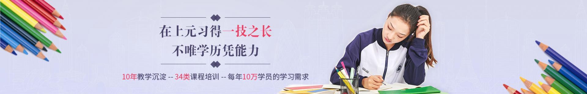 苏州上元教育培训中心