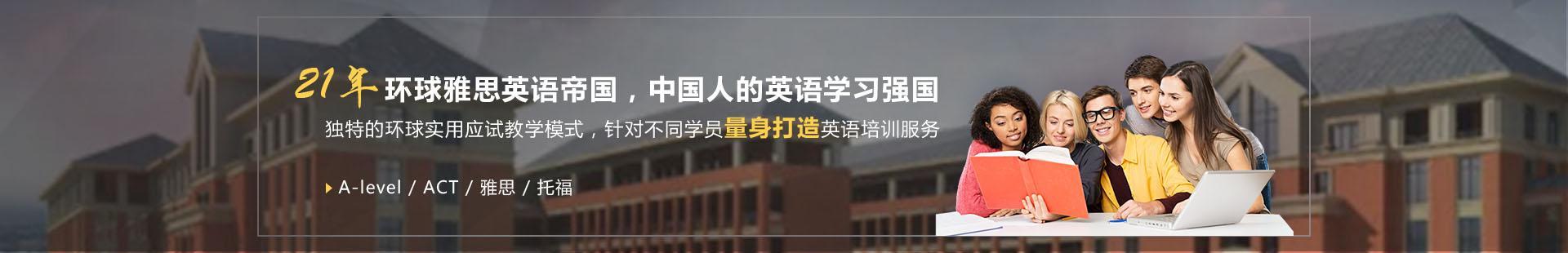 上海环球教育培训
