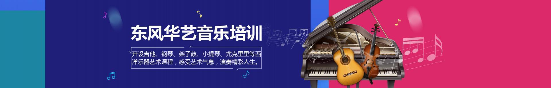 深圳东风华艺文化传播