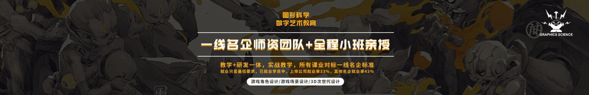 南京图形科学游戏动漫CG教育
