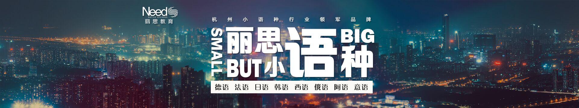 杭州丽思小语种培训机构