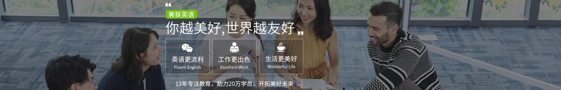 北京美联英语培训