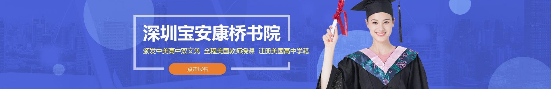 深圳康桥书院