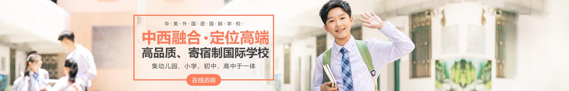 深圳华美外国语学校