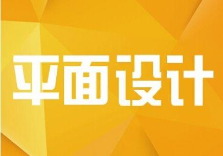 天津平面设计培训班