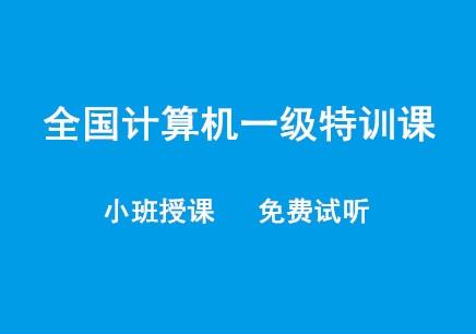 上海全国计算机一级特训课