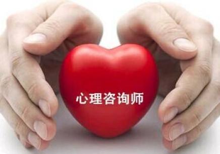 深圳三级心理师培训机构