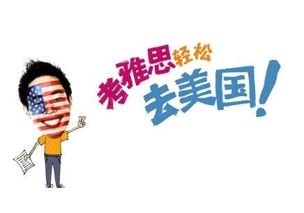 贵阳云岩区雅思培训班