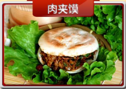 武汉肉夹馍技术培训