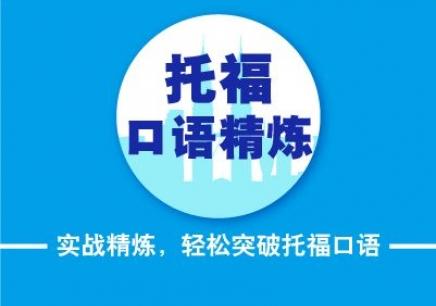 中山托福培训机构