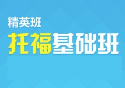 中山托福培训班