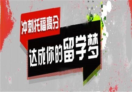 中山新托福速达培训学校