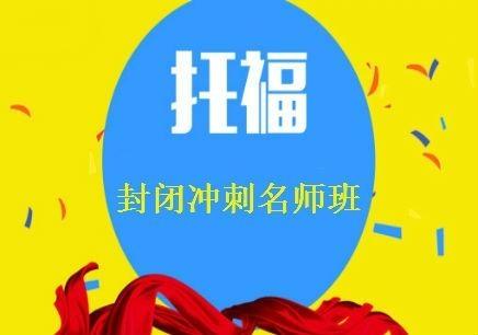 托福基础班(争80分)