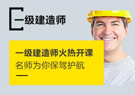 深圳2018年一级建造师报考条件