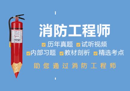 深圳一级消防师面授课程