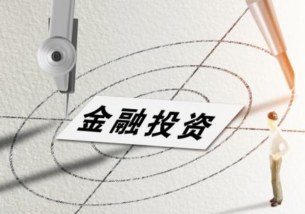 深圳金融投资培训课程