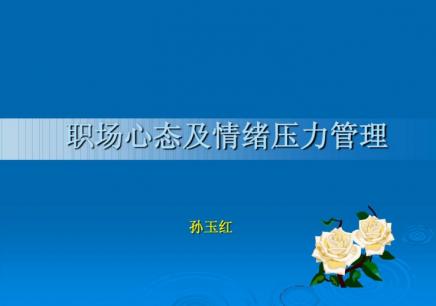 石家庄情绪控制管理培训学校<长安校区>