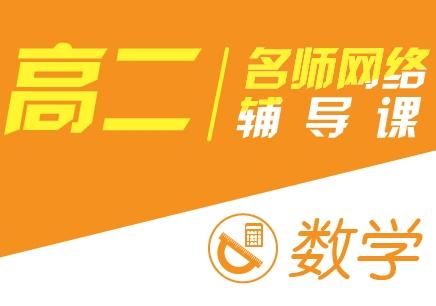 上海高二名师网络数学辅导班