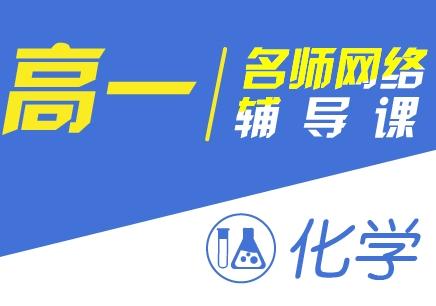 上海高一名师网络化学辅导班