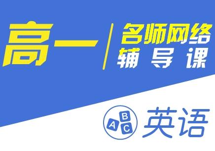 上海高一名师网络英语辅导班