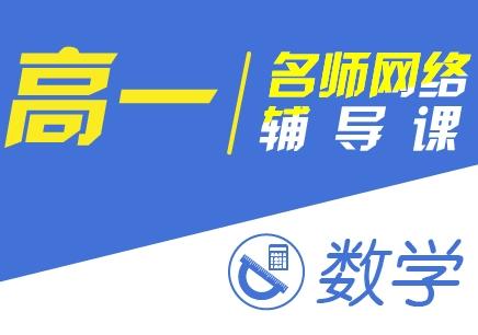 上海高一名师网络数学辅导班