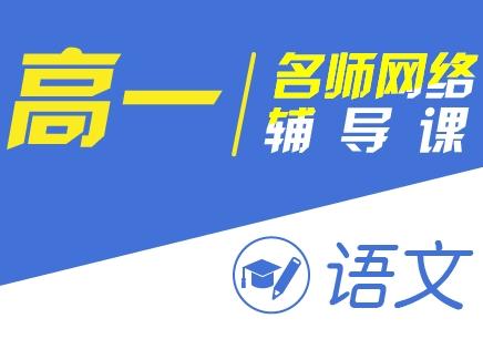上海高一名师网络语文辅导班