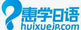 上海惠学日语