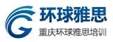 重庆环球雅思培训|英语出国|托福备考|雅思备考