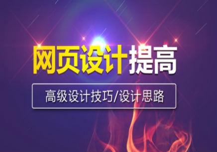 宁波网页设计培训