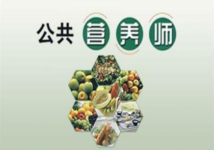 宁波公共营养师培训学校