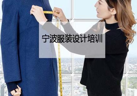 宁波服装设计学习课程
