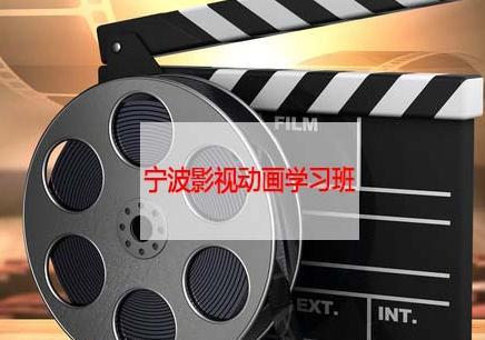 宁波影视动画培训班