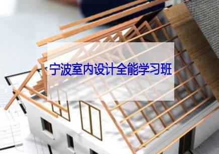 宁波室内设计全能学习课程
