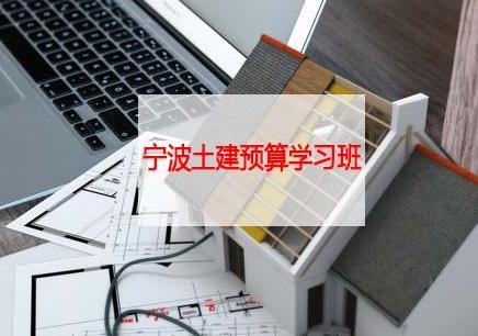 宁波土建预算学习班