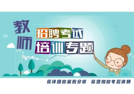杭州全国小学教师资格证培训班