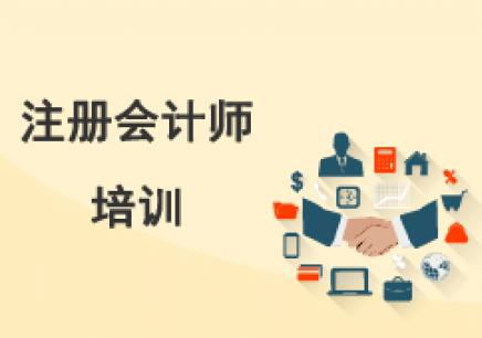 杭州注册会计师