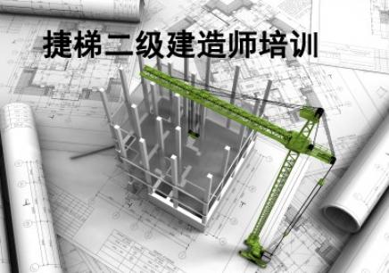 杭州二级建造师书价格
