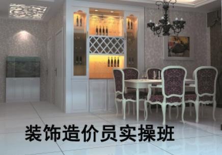 杭州造价员培训学校