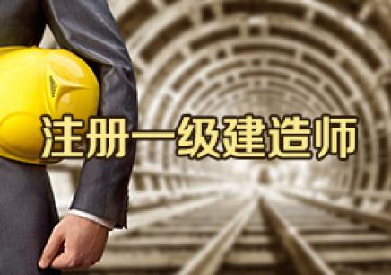 杭州一级建造师培训价格