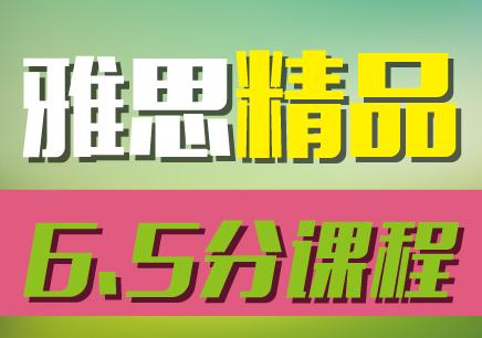 重庆新航道雅思6.5分