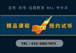 北京采购与供应管理大专自考本科