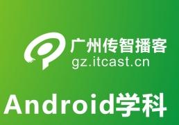 广州传智播客Android系统应用开发就业培训班