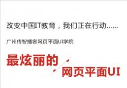 网页培训平面培训广州平面设计培训