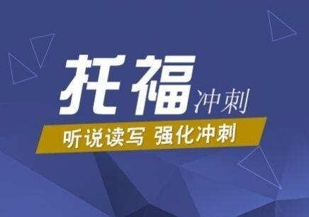 武汉零基础托福寒假培训班