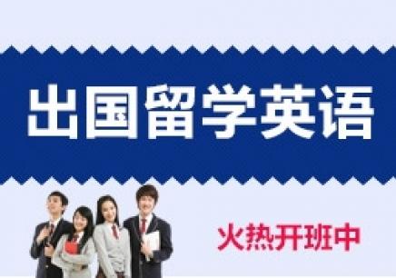 武汉英语口语培训