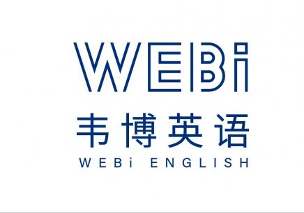 武汉成人英语辅导