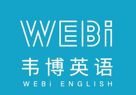 武汉韦博英语培训学校排名
