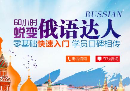 重庆俄语学习机构