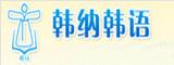 上海韩纳韩语