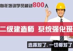 苏州二级建造师基础学习班